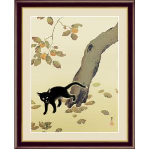 絵画 高精細デジタル版画 インテリア 壁掛け 額縁付き 名画 菱田 春草 「柿に猫」 写真立て仕様|touo
