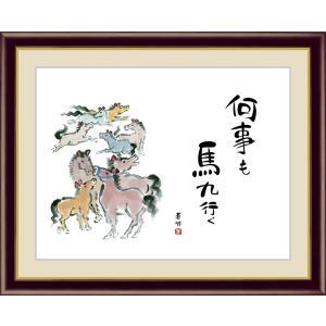 絵画 高精細デジタル版画 インテリア 壁掛け 額縁付き 日本画 井原蒼竹作 「九頭馬」 写真立て仕様 touo