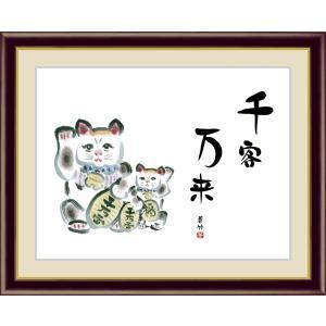 絵画 高精細デジタル版画 インテリア 壁掛け 額縁付き 日本画 井原蒼竹作 「招き猫」 写真立て仕様 touo
