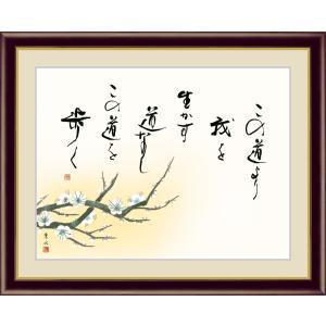 絵画 高精細デジタル版画 インテリア 壁掛け 額縁付き 日本画 井原蒼竹作 「白梅」 写真立て仕様 touo