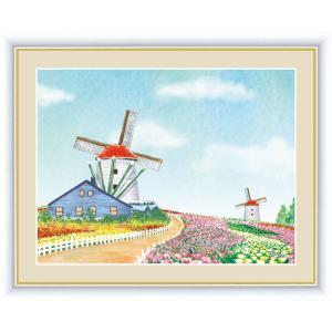 絵画 高精細デジタル版画 インテリア 壁掛け 額縁付き 青木 奏作 「花畑と風車」 写真立て仕様|touo