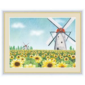 絵画 高精細デジタル版画 インテリア 壁掛け 額縁付き 青木 奏作 「ひまわりと風車」 写真立て仕様|touo