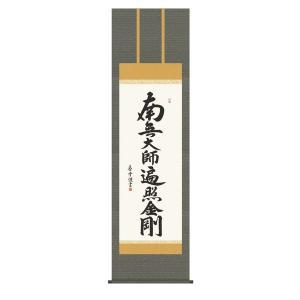 掛け軸 掛軸 純国産掛け軸 床の間 佛書 「弘法名号」 斎藤香雪 尺五 桐箱付|touo