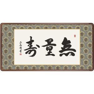 額縁 佛書額縁 「無量寿」 黒田正庵(隅丸仕上げ アクリルカバー付)|touo