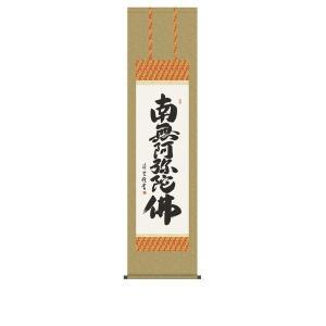 掛け軸 掛軸 純国産掛け軸 床の間 佛書 「六字名号」 吉村清雲 尺三 化粧箱付|touo