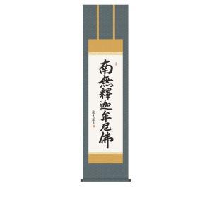 掛け軸 掛軸 純国産掛け軸 床の間 佛書 「釈迦名号」 中田逸夫 尺三 化粧箱付|touo