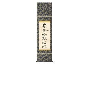 掛け軸 掛軸 純国産掛け軸 床の間 佛書 「虎斑の名号(復刻)」 蓮如上人 尺幅 化粧箱付|touo