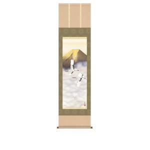 掛け軸 掛軸 純国産掛け軸 床の間 山水風景 「金富士双鶴」 伊藤香旬 尺三 化粧箱付|touo