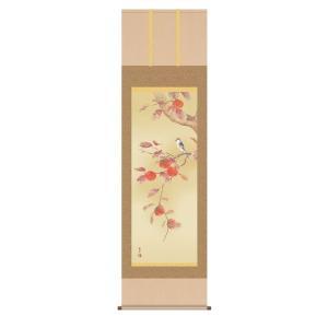 掛け軸 掛軸 純国産掛け軸 床の間 花鳥画 「柿に小鳥」 高見蘭石、尺五、桐箱付|touo