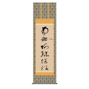 掛け軸 掛軸 純国産掛け軸 床の間 佛書 「虎斑の名号(復刻)」 蓮如上人 尺五 桐箱付|touo