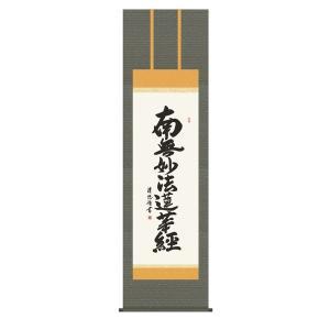 掛け軸 掛軸 純国産掛け軸 床の間 佛書 「日蓮名号」 吉田清悠 尺五 桐箱付|touo