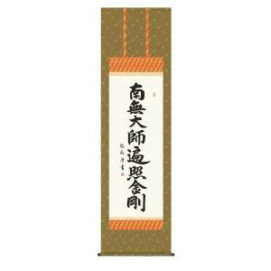 掛け軸 掛軸 純国産掛け軸 床の間 佛書 「弘法名号」 浅田観風 尺五 桐箱付|touo