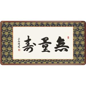 額縁 佛書額縁 「無量寿」 黒田正庵 (隅丸仕上げ アクリルカバー付)|touo