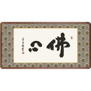 額縁 佛書額縁 「佛心」 吉村清雲 (隅丸仕上げ アクリルカバー付)|touo
