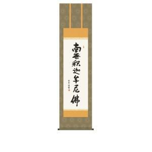 掛け軸 掛軸 純国産掛け軸 床の間 佛書 「釈迦名号」 斎藤香雪 尺三 化粧箱付|touo