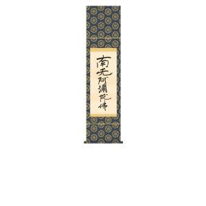掛け軸 掛軸 純国産掛け軸 床の間 佛書 「六字名号(復刻)」 親鸞聖人 筆 尺幅 化粧箱付|touo