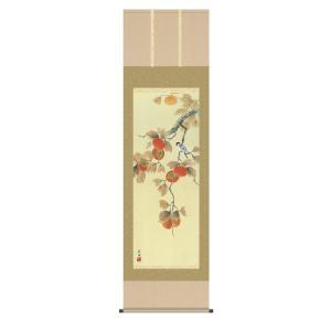 掛け軸 掛軸 純国産掛け軸 床の間 花鳥画 「柿に小鳥」 有馬荘園 尺五 桐箱付|touo