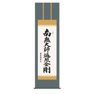 掛け軸 掛軸 純国産掛け軸 床の間 佛書 「弘法名号」 吉田清悠 尺五 桐箱付|touo