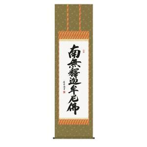 掛け軸 掛軸 純国産掛け軸 床の間 佛書 「釈迦名号」 斎藤香雪 尺五 桐箱付|touo