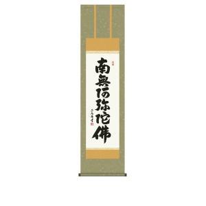 掛け軸 掛軸 純国産掛け軸 床の間 佛書 「六字名号」 黒田正庵・尺三 化粧箱付|touo