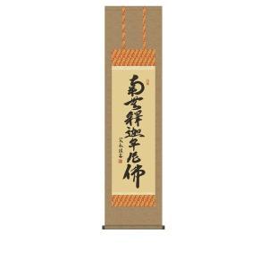 掛け軸 掛軸 純国産掛け軸 床の間 佛書 「釈迦名号」 小木曽宗水 尺三 化粧箱付|touo