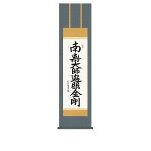 掛け軸 掛軸 純国産掛け軸 床の間 佛書 「弘法名号」 小木曽宗水 尺三 化粧箱付|touo