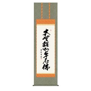 掛け軸 掛軸 純国産掛け軸 床の間 佛書 「釈迦名号」 小木曽宗水 尺五 桐箱付|touo