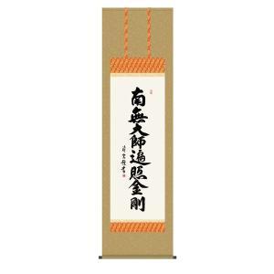 掛け軸 掛軸 純国産掛け軸 床の間 佛書 「弘法名号」 吉村清雲 尺五 桐箱付|touo