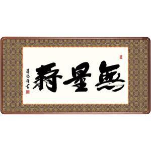 額縁 佛書額縁 「無量寿」 吉田清悠 (隅丸仕上げ アクリルカバー付)|touo