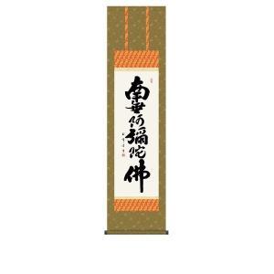 掛け軸 掛軸 純国産掛け軸 床の間 佛書 「六字名号」 木村玉峰 尺三 化粧箱付|touo