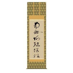 掛け軸 掛軸 純国産掛け軸 床の間 佛書 「虎斑の名号(復刻)」 蓮如上人 筆 尺五 桐箱付|touo
