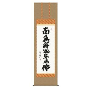 掛け軸 掛軸 純国産掛け軸 床の間 佛書 「釈迦名号」 中田逸夫 尺五 桐箱付|touo