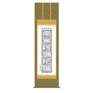 掛け軸 掛軸 純国産掛け軸 床の間 佛書 「正信念仏偈」 小木曽宗水 尺五 桐箱付|touo
