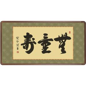 額縁 佛書額縁 「無量寿」 小木曽宗水 (隅丸仕上げ アクリルカバー付)|touo