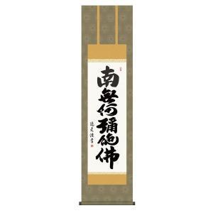 掛け軸 掛軸 純国産掛け軸 床の間 佛書 「六字名号」 中田逸夫 尺三 化粧箱付|touo