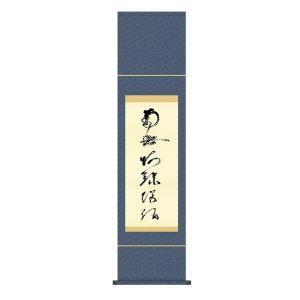 掛け軸 掛軸 純国産掛け軸 床の間 佛書 「虎斑の名号(復刻)」 蓮如上人 筆 尺幅 化粧箱付|touo