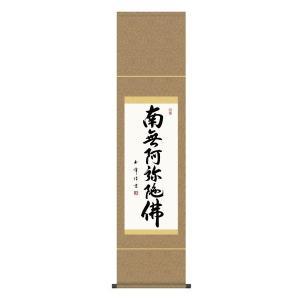 掛け軸 掛軸 純国産掛け軸 床の間 佛書 「六字名号」 木村玉峰 尺幅 化粧箱付|touo
