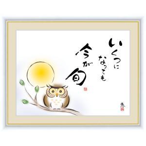 絵画 高精細デジタル版画 インテリア 壁掛け 額縁付き こころの癒し絵 佐藤 恵風作 「いくつになっても今が旬」 F4|touo