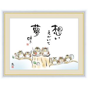 絵画 高精細デジタル版画 インテリア 壁掛け 額縁付き こころの癒し絵 佐藤 恵風作 「想いえがいて 夢叶う」 F6|touo