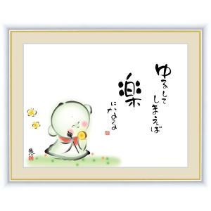 絵画 高精細デジタル版画 インテリア 壁掛け 額縁付き こころの癒し絵 佐藤 恵風作 「ゆるしてしまえば楽になる」 F4|touo
