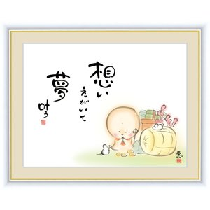 絵画 高精細デジタル版画 インテリア 壁掛け 額縁付き こころの癒し絵 佐藤 恵風作 「想いえがいて 夢叶う」 写真立て仕様|touo