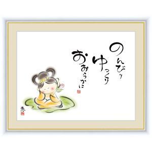 絵画 高精細デジタル版画 インテリア 壁掛け 額縁付き こころの癒し絵 佐藤 恵風作 「のんびり ゆっくり おおらかに」 写真立て仕様|touo
