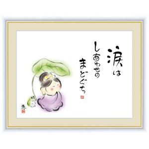 絵画 高精細デジタル版画 インテリア 壁掛け 額縁付き こころの癒し絵 佐藤 恵風作 「涙はしあわせのまどぐち」 写真立て仕様|touo
