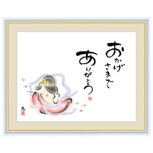 絵画 高精細デジタル版画 インテリア 壁掛け 額縁付き こころの癒し絵 佐藤 恵風作 「おかげさまで ありがとう」 F6|touo