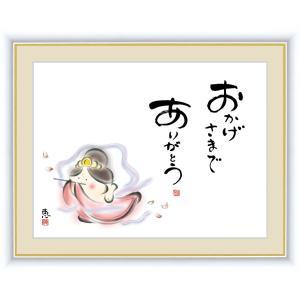 絵画 高精細デジタル版画 インテリア 壁掛け 額縁付き こころの癒し絵 佐藤 恵風作 「おかげさまで ありがとう」 写真立て仕様|touo