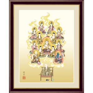 絵画 高精細デジタル版画 インテリア 壁掛け 額縁付き 日本画 香山緑翠作 「真言十三佛」 写真立て仕様|touo