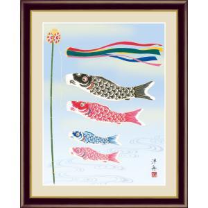 絵画 高精細デジタル版画 インテリア 壁掛け 額縁付き 日本画 小野洋舟作 「こいのぼり」 写真立て仕様|touo