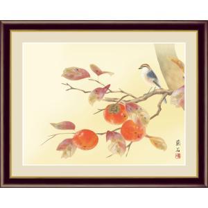 絵画 高精細デジタル版画 インテリア 壁掛け 額縁付き 日本画 高見蘭石作 「柿に小鳥」 F4|touo