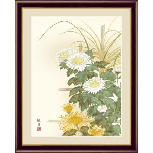 絵画 高精細デジタル版画 インテリア 壁掛け 額縁付き 日本画 森山観月作 「菊花」 写真立て仕様|touo