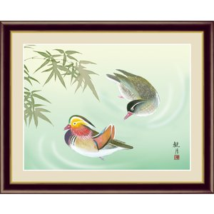 絵画 高精細デジタル版画 インテリア 壁掛け 額縁付き 日本画 森山観月作 「鴛鴦」 写真立て仕様|touo